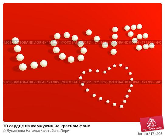 Купить «3D сердце из жемчужин на красном фоне», иллюстрация № 171905 (c) Лукиянова Наталья / Фотобанк Лори