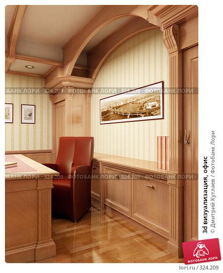 Купить «3d визуализация, офис», иллюстрация № 324209 (c) Дмитрий Кутлаев / Фотобанк Лори