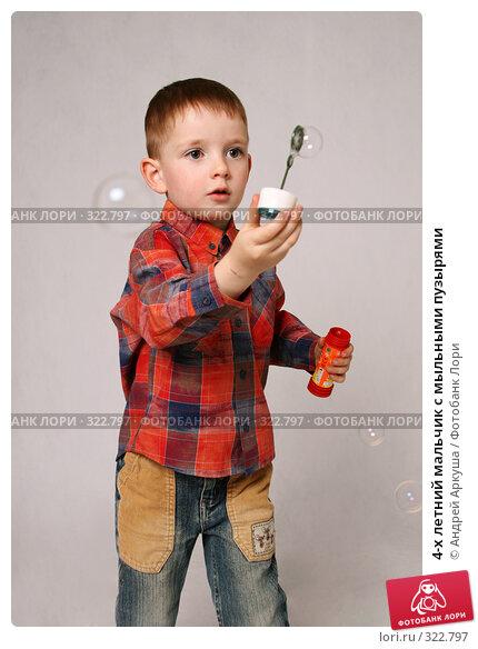 4-х летний мальчик с мыльными пузырями, фото № 322797, снято 11 мая 2008 г. (c) Андрей Аркуша / Фотобанк Лори