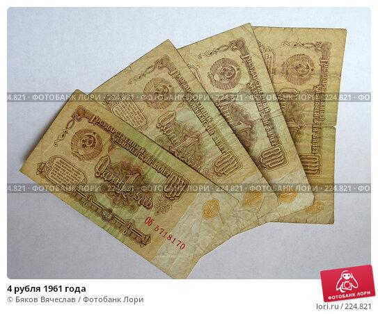 4 рубля 1961 года, фото № 224821, снято 30 января 2008 г. (c) Бяков Вячеслав / Фотобанк Лори