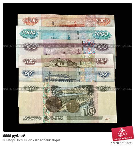 Купить «6666 рублей», фото № 215693, снято 5 марта 2008 г. (c) Игорь Веснинов / Фотобанк Лори