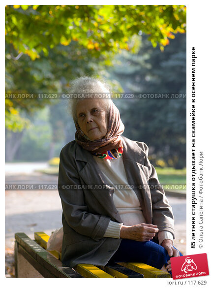 85 летняя старушка отдыхает на скамейке в осеннем парке, фото № 117629, снято 1 октября 2007 г. (c) Ольга Сапегина / Фотобанк Лори