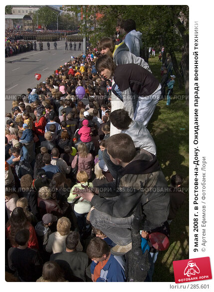 9 мая 2008 г. в Ростове-на-Дону. Ожидание парада военной техники, фото № 285601, снято 9 мая 2008 г. (c) Артем Ефимов / Фотобанк Лори