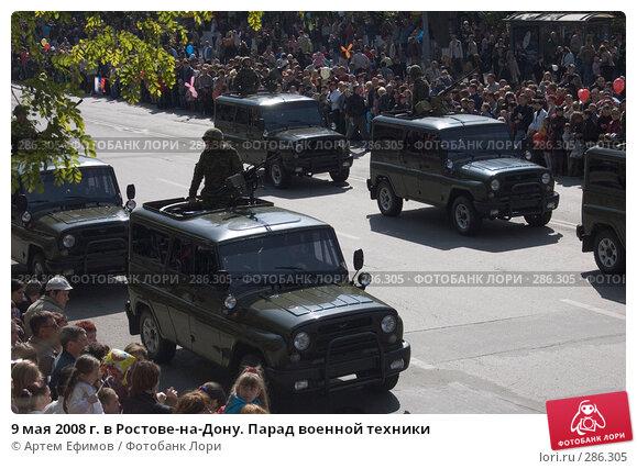 9 мая 2008 г. в Ростове-на-Дону. Парад военной техники, фото № 286305, снято 9 мая 2008 г. (c) Артем Ефимов / Фотобанк Лори