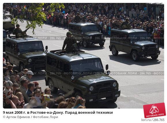 9 мая 2008 г. в Ростове-на-Дону. Парад военной техники, фото № 286765, снято 9 мая 2008 г. (c) Артем Ефимов / Фотобанк Лори