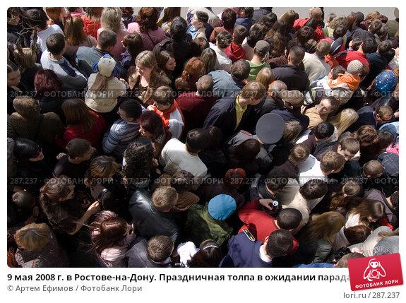 9 мая 2008 г. в Ростове-на-Дону. Праздничная толпа в ожидании парада, фото № 287237, снято 9 мая 2008 г. (c) Артем Ефимов / Фотобанк Лори