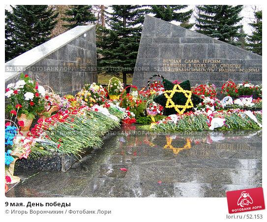 9 мая. День победы, фото № 52153, снято 9 мая 2007 г. (c) Игорь Ворончихин / Фотобанк Лори