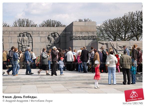 9 мая. День Победы., фото № 283745, снято 9 мая 2008 г. (c) Андрей Андреев / Фотобанк Лори