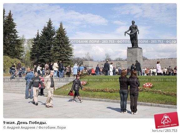 9 мая. День Победы., фото № 283753, снято 9 мая 2008 г. (c) Андрей Андреев / Фотобанк Лори