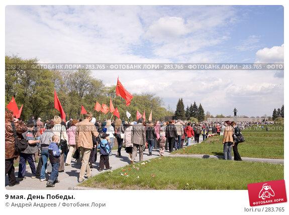9 мая. День Победы., фото № 283765, снято 9 мая 2008 г. (c) Андрей Андреев / Фотобанк Лори