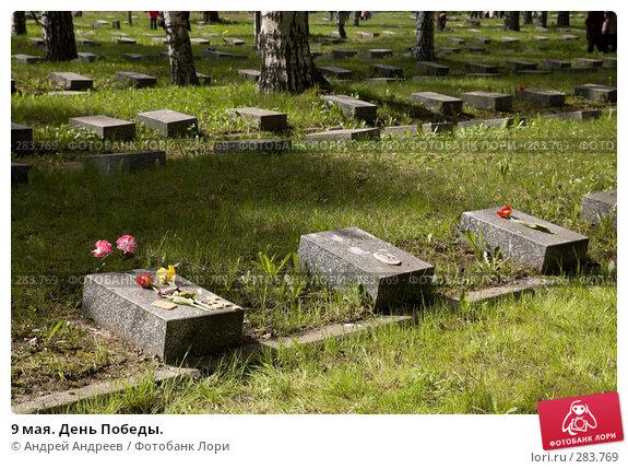Купить «9 мая. День Победы.», фото № 283769, снято 9 мая 2008 г. (c) Андрей Андреев / Фотобанк Лори