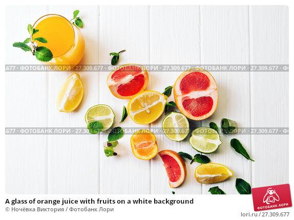 Купить «A glass of orange juice with fruits on a white background», фото № 27309677, снято 18 декабря 2017 г. (c) Ночёвка Виктория / Фотобанк Лори