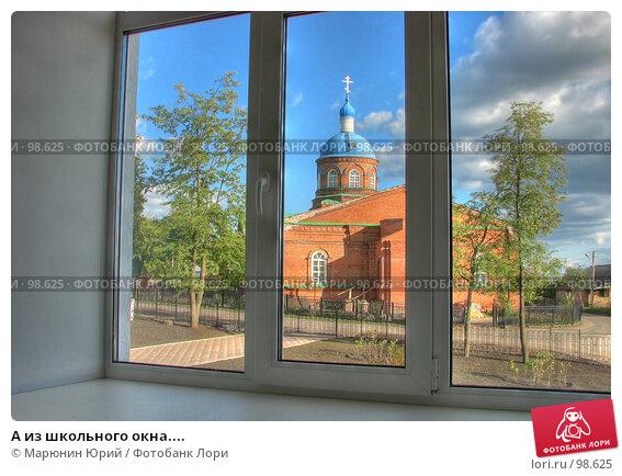 А из школьного окна...., фото № 98625, снято 24 мая 2017 г. (c) Марюнин Юрий / Фотобанк Лори