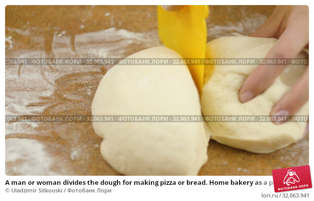 A man or woman divides the dough for making pizza or bread. Home bakery as a private business. Стоковое фото, фотограф Uladzimir Sitkouski / Фотобанк Лори