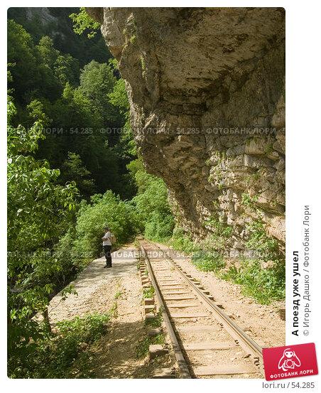 А поезд уже ушел, фото № 54285, снято 26 мая 2007 г. (c) Игорь Дашко / Фотобанк Лори