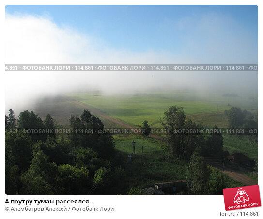 А поутру туман рассеялся..., фото № 114861, снято 31 июля 2007 г. (c) Алембатров Алексей / Фотобанк Лори