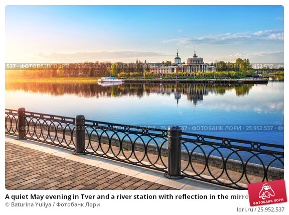 A quiet May evening in Tver and a river station with reflection in the mirror water of the Volga River (2016 год). Стоковое фото, фотограф Baturina Yuliya / Фотобанк Лори