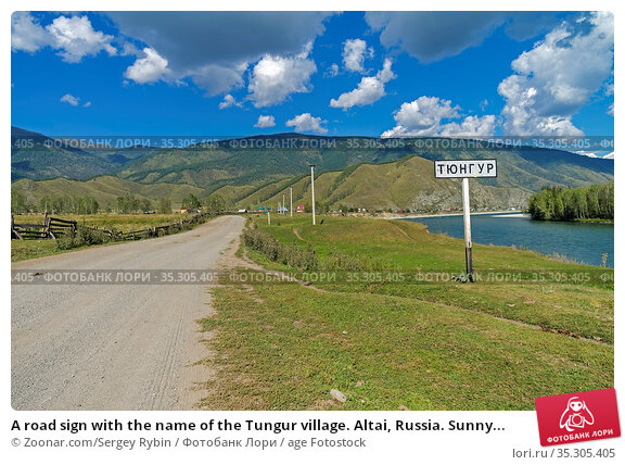 A road sign with the name of the Tungur village. Altai, Russia. Sunny... Стоковое фото, фотограф Zoonar.com/Sergey Rybin / age Fotostock / Фотобанк Лори