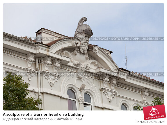 Купить «A sculpture of a warrior head on a building», фото № 26760425, снято 5 августа 2015 г. (c) Донцов Евгений Викторович / Фотобанк Лори