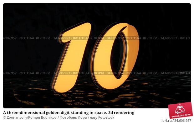 A three-dimensional golden digit standing in space. 3d rendering. Стоковое фото, фотограф Zoonar.com/Roman Budnikov / easy Fotostock / Фотобанк Лори