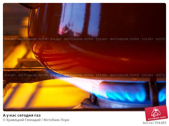 А у нас сегодня газ, фото № 314601, снято 9 февраля 2005 г. (c) Кравецкий Геннадий / Фотобанк Лори