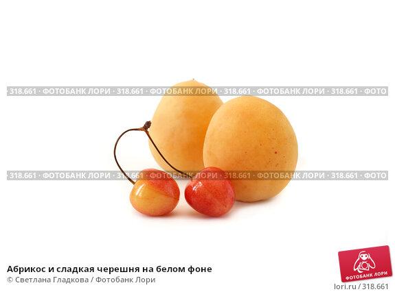 Абрикос и сладкая черешня на белом фоне, фото № 318661, снято 8 июня 2008 г. (c) Cветлана Гладкова / Фотобанк Лори