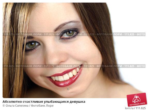 Абсолютно счастливая улыбающаяся девушка, фото № 111825, снято 29 октября 2007 г. (c) Ольга Сапегина / Фотобанк Лори