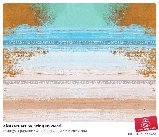 Купить «Abstract art painting on wood», фото № 27837885, снято 17 сентября 2018 г. (c) PantherMedia / Фотобанк Лори