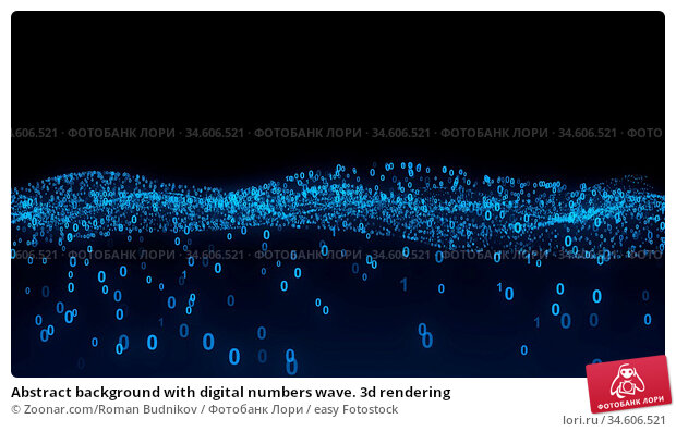 Abstract background with digital numbers wave. 3d rendering. Стоковое фото, фотограф Zoonar.com/Roman Budnikov / easy Fotostock / Фотобанк Лори