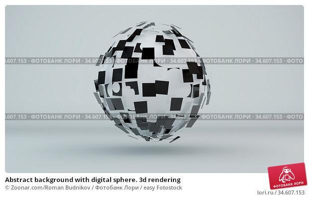 Abstract background with digital sphere. 3d rendering. Стоковое фото, фотограф Zoonar.com/Roman Budnikov / easy Fotostock / Фотобанк Лори