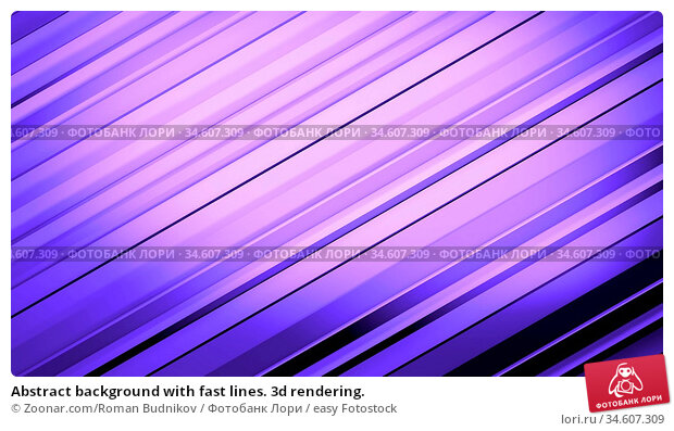 Abstract background with fast lines. 3d rendering. Стоковое фото, фотограф Zoonar.com/Roman Budnikov / easy Fotostock / Фотобанк Лори