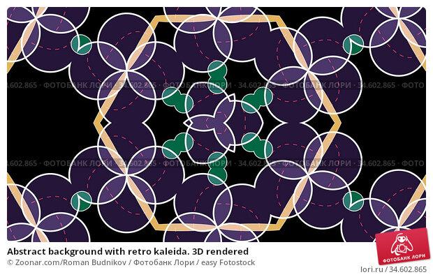 Abstract background with retro kaleida. 3D rendered. Стоковое фото, фотограф Zoonar.com/Roman Budnikov / easy Fotostock / Фотобанк Лори