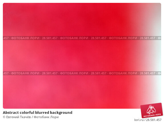 Купить «Abstract colorful blurred background», фото № 28581457, снято 13 августа 2016 г. (c) Евгений Ткачёв / Фотобанк Лори