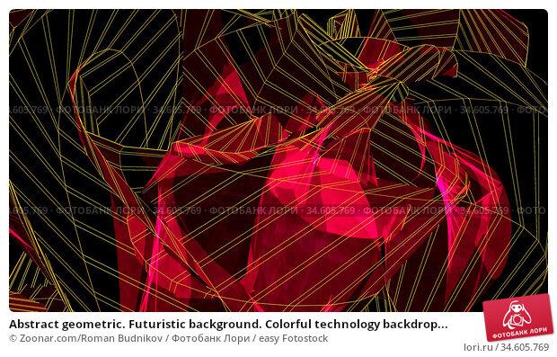 Abstract geometric. Futuristic background. Colorful technology backdrop... Стоковое фото, фотограф Zoonar.com/Roman Budnikov / easy Fotostock / Фотобанк Лори