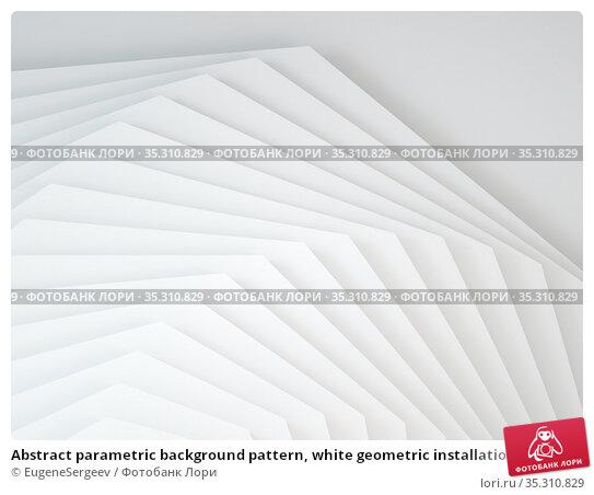 Abstract parametric background pattern, white geometric installation 3 d. Стоковая иллюстрация, иллюстратор EugeneSergeev / Фотобанк Лори