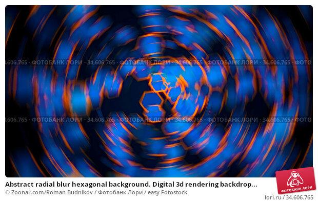 Abstract radial blur hexagonal background. Digital 3d rendering backdrop... Стоковое фото, фотограф Zoonar.com/Roman Budnikov / easy Fotostock / Фотобанк Лори