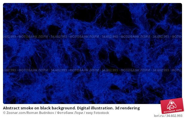 Abstract smoke on black background. Digital illustration. 3d rendering. Стоковое фото, фотограф Zoonar.com/Roman Budnikov / easy Fotostock / Фотобанк Лори