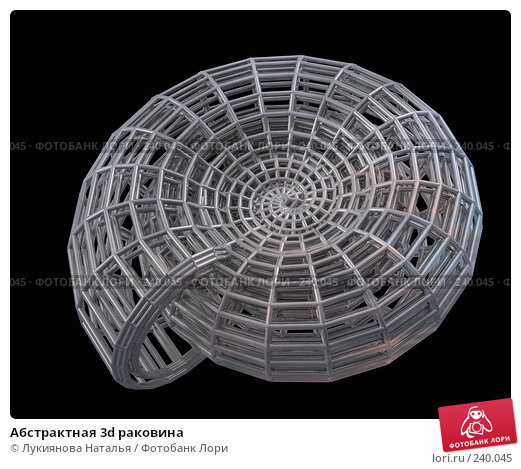 Абстрактная 3d раковина, иллюстрация № 240045 (c) Лукиянова Наталья / Фотобанк Лори