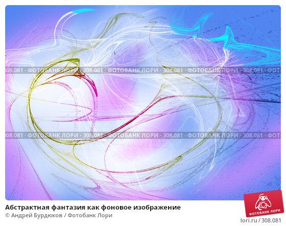 Купить «Абстрактная фантазия как фоновое изображение», фото № 308081, снято 21 апреля 2018 г. (c) Андрей Бурдюков / Фотобанк Лори