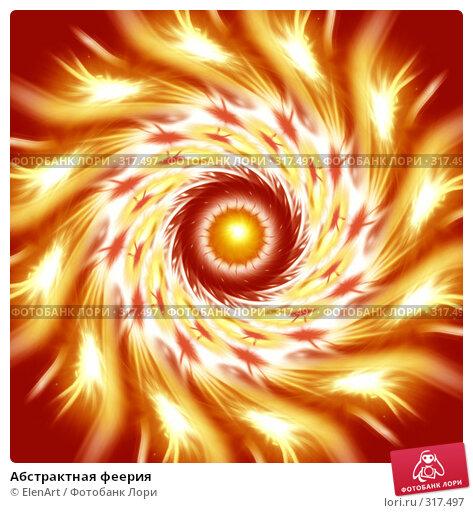 Абстрактная феерия, иллюстрация № 317497 (c) ElenArt / Фотобанк Лори