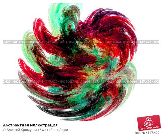 Абстрактная иллюстрация, иллюстрация № 147429 (c) Алексей Хромушин / Фотобанк Лори