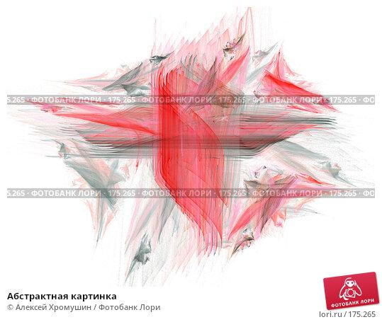Абстрактная картинка, иллюстрация № 175265 (c) Алексей Хромушин / Фотобанк Лори