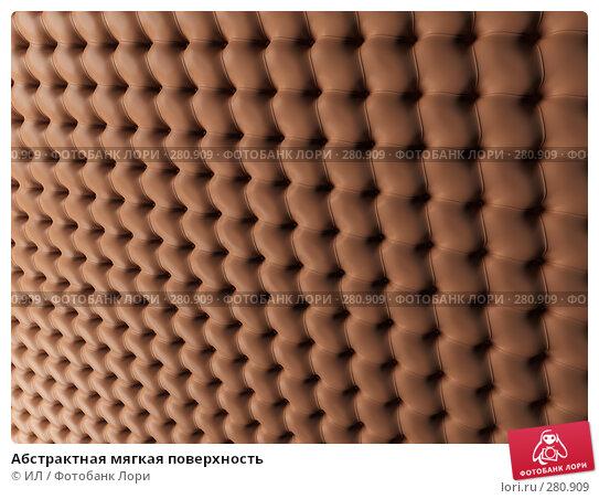 Абстрактная мягкая поверхность, иллюстрация № 280909 (c) ИЛ / Фотобанк Лори