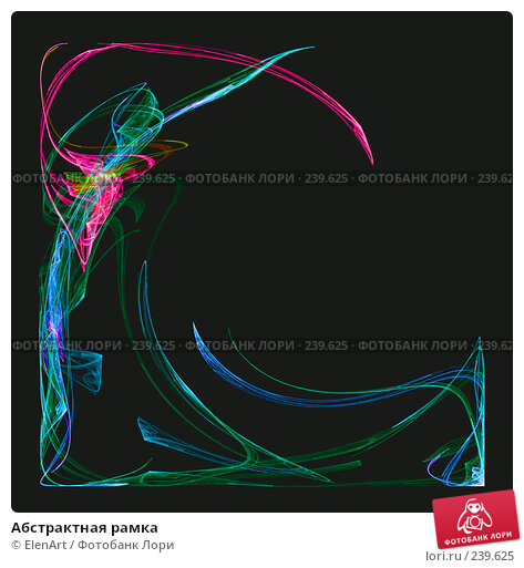 Абстрактная рамка, иллюстрация № 239625 (c) ElenArt / Фотобанк Лори