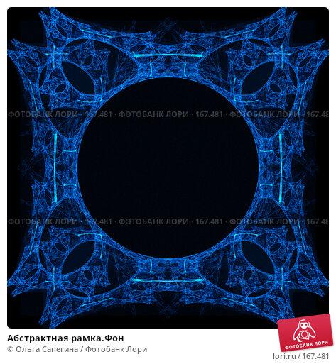 Абстрактная рамка.Фон, иллюстрация № 167481 (c) Ольга Сапегина / Фотобанк Лори