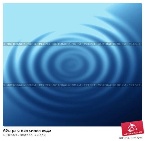 Абстрактная синяя вода, иллюстрация № 193593 (c) ElenArt / Фотобанк Лори