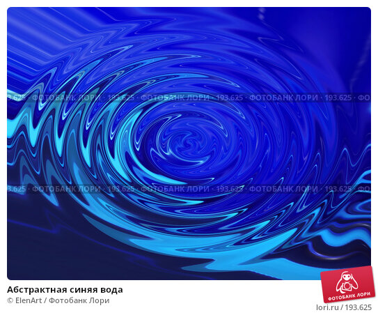Абстрактная синяя вода, иллюстрация № 193625 (c) ElenArt / Фотобанк Лори