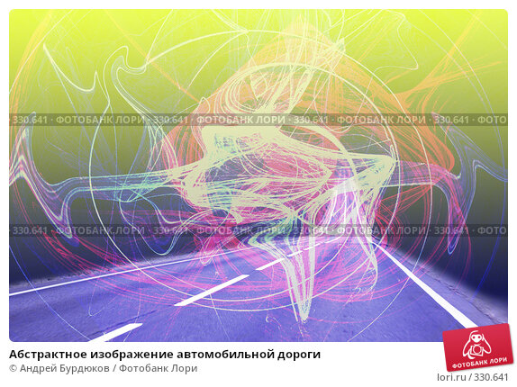 Абстрактное изображение автомобильной дороги, фото № 330641, снято 18 июня 2008 г. (c) Андрей Бурдюков / Фотобанк Лори