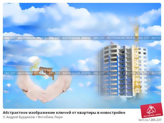 Абстрактное изображение ключей от квартиры в новостройке, фото № 280237, снято 16 сентября 2006 г. (c) Андрей Бурдюков / Фотобанк Лори