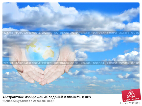 Купить «Абстрактное изображение ладоней и планеты в них», фото № 272881, снято 16 сентября 2006 г. (c) Андрей Бурдюков / Фотобанк Лори